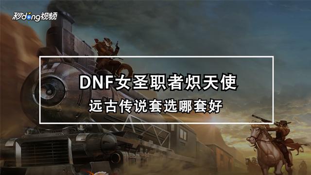 dnf私服下载平台我们只知道刷不过去的图在给老子个复活币就能 dnfsf吧